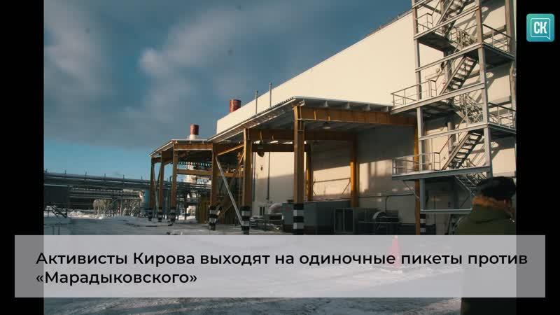 Кировчане выходят на одиночные пикеты против Марадыковского