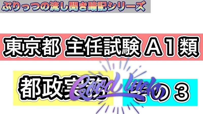 主任級職選考A1類 東京都:事務 正解肢読み上げ[都政実務03 65341