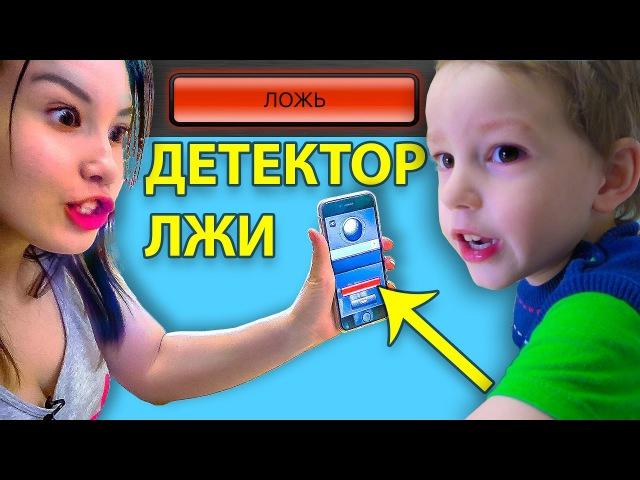 Вредные детки ДЕТЕКТОР ЛЖИ Правда или ложь Одни дома Bad baby LIE DETECTOR Видео для детей