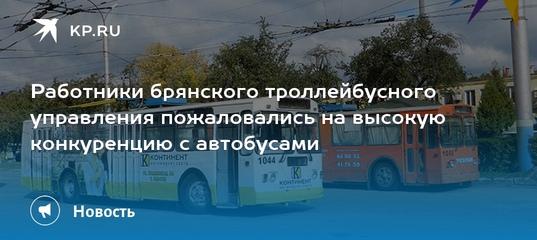 Автостанция брянск расписание автобусов 2020 официальный сайт