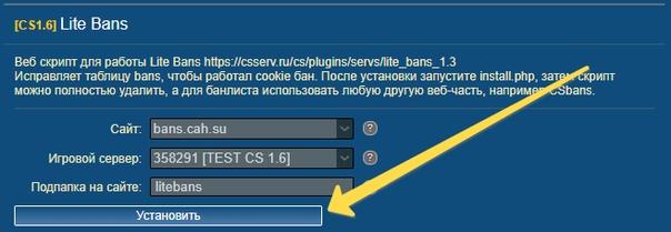 Установка и настройка LiteBans (аналог FB+DopBan), изображение №2