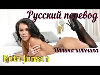 Peta Jensen - Папина шлюшка (brazzers, sex, porno, мамка, перевод на русском, порно, мультики, 3d, аниме, хентай, перевод)