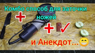 Как правильно или не правильно 😃 заточить Нож на болгарке(УШМ)!