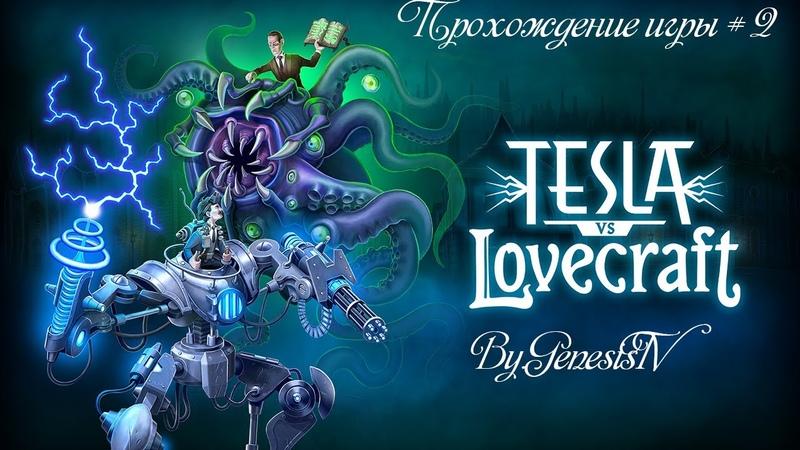 Tesla vs Lovecraft 2 Городские улицы и Парки и Зоны отдыха