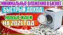 Топ-3 актуальных бизнес идеи для малого бизнеса с минимальными вкладами в России на 2021 год