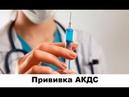 Прививка АКДС - подготовка, порядок выполнения, побочные эффекты, осложнения