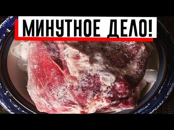 Знакомый повар рассказал как разморозить мясо за несколько минут чтобы оно было как свежее