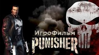 Игрофильм. The Punisher ( Каратель )