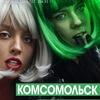 Комсомольск | 16 сентября | Новосибирск
