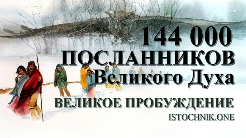 Великое пробуждение: 144 000 Посланников Великого Духа
