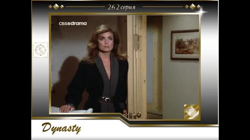 Династия II 262 серия Семья Колби 02 Охота Dynasty 2 The Colbys 02 2x16 Manhunt