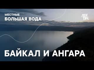 МЕСТНЫЕ. БОЛЬШАЯ ВОДА #2   Байкал и Ангара