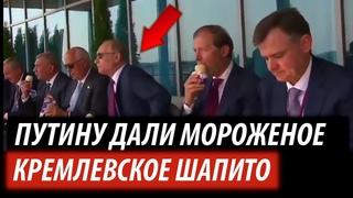 Путину дали мороженое. Кремлевское шапито