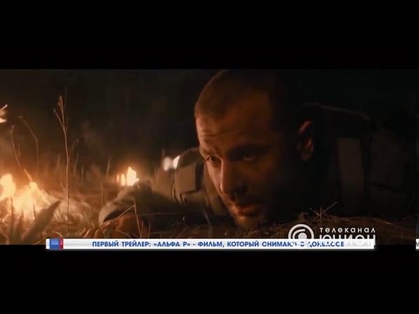 Первый трейлер Альфа Р фильм который снимают в Донбассе 25 09 2020 Панорама