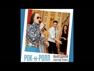 РОК-н-РОЛЛ выездной танцевальный мастер класс