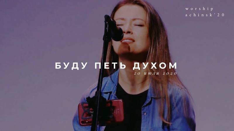 Буду петь Духом Утренняя молитва 20 07 20 l Прославление Ачинск