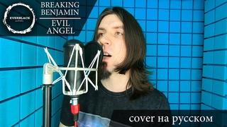 Breaking Benjamin - Evil Angel (cover Everblack) [Russian lyrics]