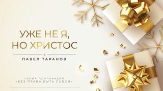 Павел Таранов - «Уже не я, но Христос» |