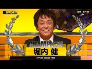 Заседание J-cafe: телешоу Ippon Grand Prix (г.)
