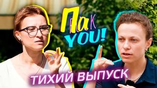 """Тихий выпуск / Настя Пак в проекте """"Пак You!"""""""