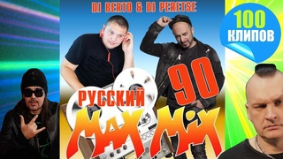 СУПЕРДИСКОТЕКА 90х РУССКАЯ💥 DJ Peretse X DJ Berto 💥 Max Mix Russo (mr ZvooK Video Production)
