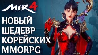 Mir4 - Новая эпоха корейских MMORPG. Подробный обзор.