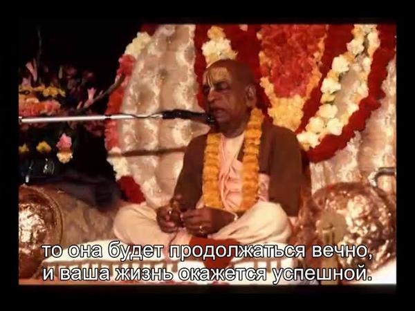 Prabhupada 0484 Према это зрелая степень бхавы