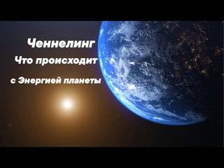 """Ченнелинг """"Что сейчас происходит с Энергией планеты Земля"""" / Передача информации людям"""