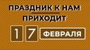 F F Религиозные праздники и дни памяти 17 февраля 2020 Праздник к нам приходит 17 02 2020