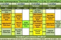 Расписание тренировок на следующую неделю с 5 по 11 октября