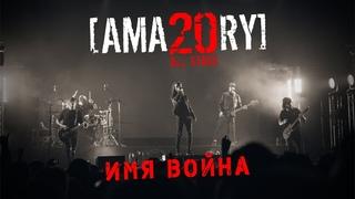 [AMATORY] - Имя Война LIVE // , Москва, 1930 Moscow