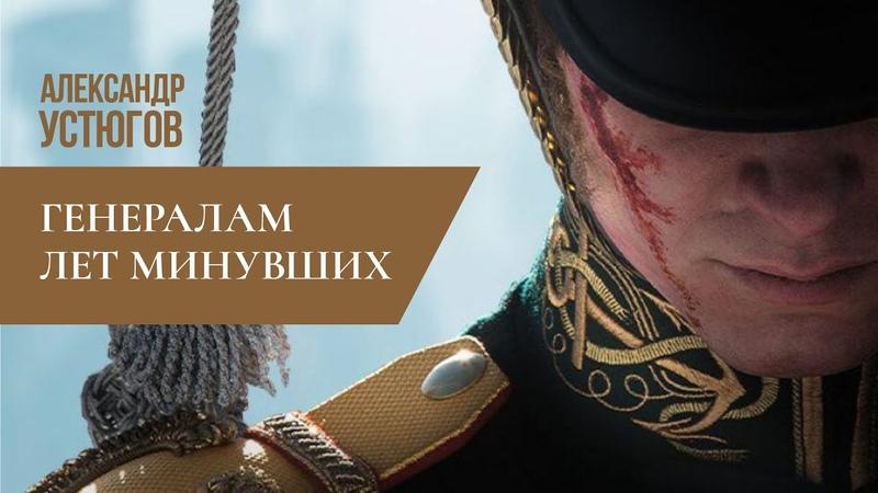 Александр Устюгов Генералам лет минувших Премьера клипа