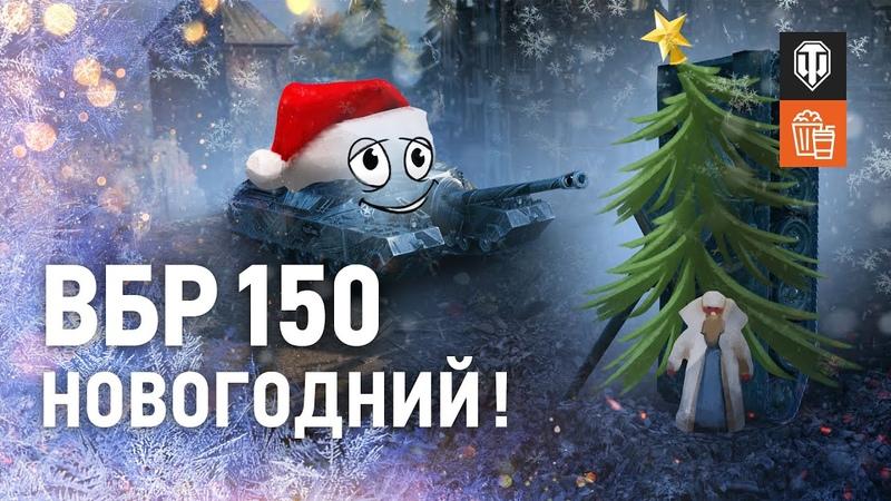 ВБР 150 Новогодний