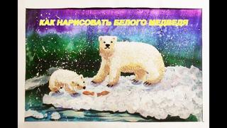 Как нарисовать белого медведя гуашью. Подробный поэтапный видео урок.