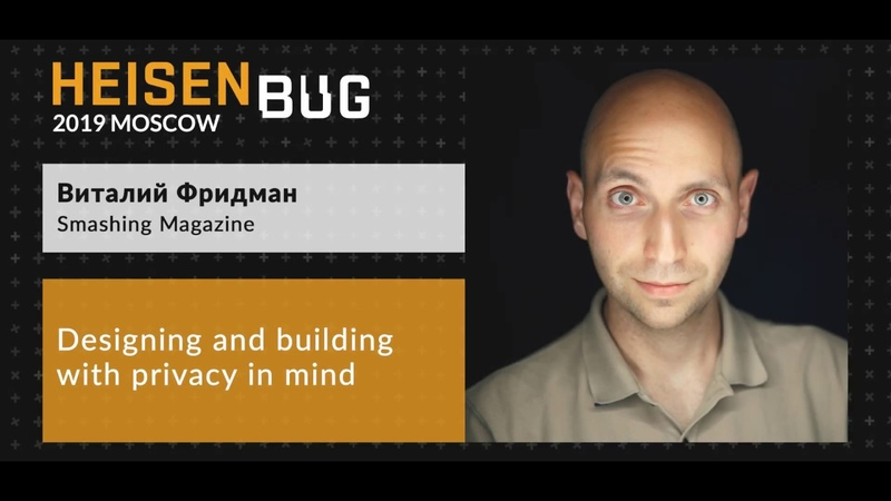 Виталий Фридман — Designing and building with privacy in mind