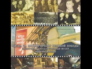 ВИДЕО. Экскурсия в государственный музей обороны Москвы