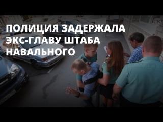 Полиция задержала экс-главу штаба Навального в Саратове
