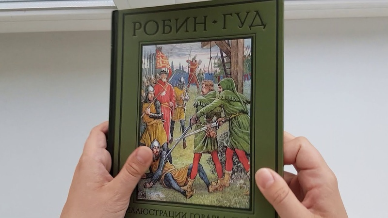 Робин Гуд М Гершензон Издательский дом Мещерякова Обзор книги