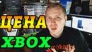 ЦЕНА НА XBOX SERIES X(ПИДЕЦ)
