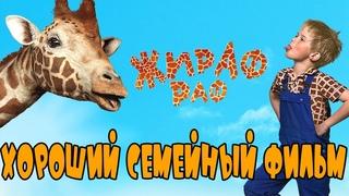 Хороший фильм про животных для всей семьи, который стоит посмотреть с детьми! ГОВОРЯЩИЙ ЖИРАФ