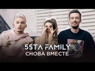 5sta family снова вместе (официальное видео)