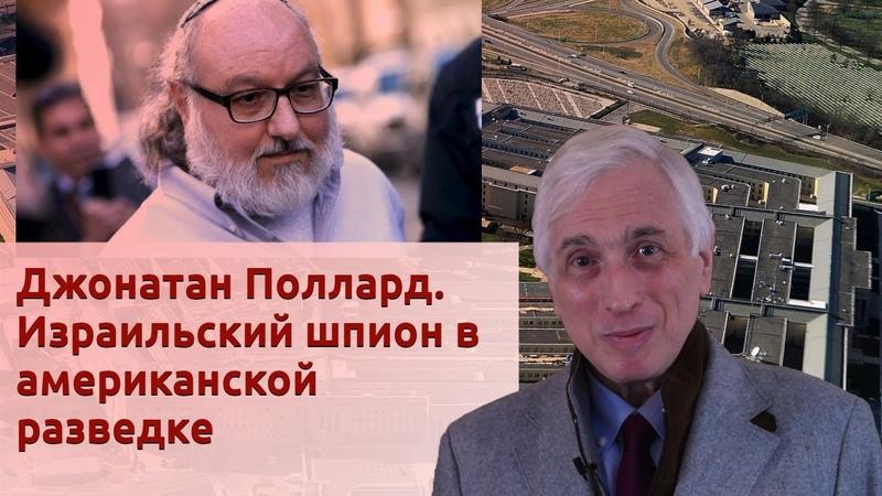 Джонатан Поллард Израильский шпион в американской разведке