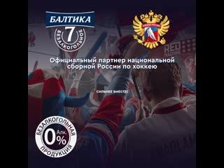 Не оставайтесь в стороне, когда играют наши! #балтика #сильнеевместе