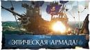 Sea of Thieves Два корабля против армады в шторме!