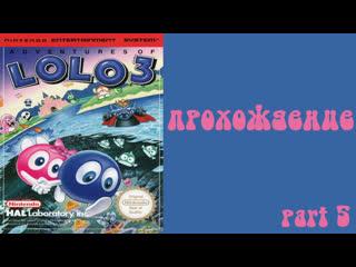 Стрим! Прохождение Adventures of Lolo 3. Part 5 (NES,1991)