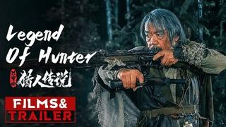 / Legend of Hunter  /    Official Movie Trailer