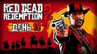 🔴 RED DEAD REDEMPTION 2 / ДЕНЬ #10 —  [ЭФИР]