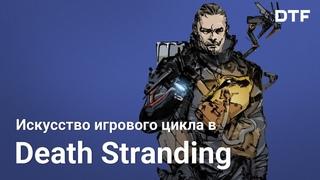 Как работает геймплейный цикл в Death Stranding. Геймдизайн