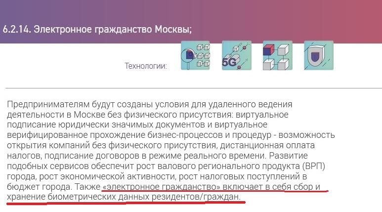 Оплата лицом и личный контроль пассажиров: московское метро становится оплотом «умного» биометрического концлагеря, изображение №4