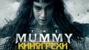 Киноляпы МУМИЯ 2017Г